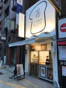 高級食パン専門店嵜本大阪堂島店