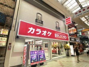 東通り BIG ECHO
